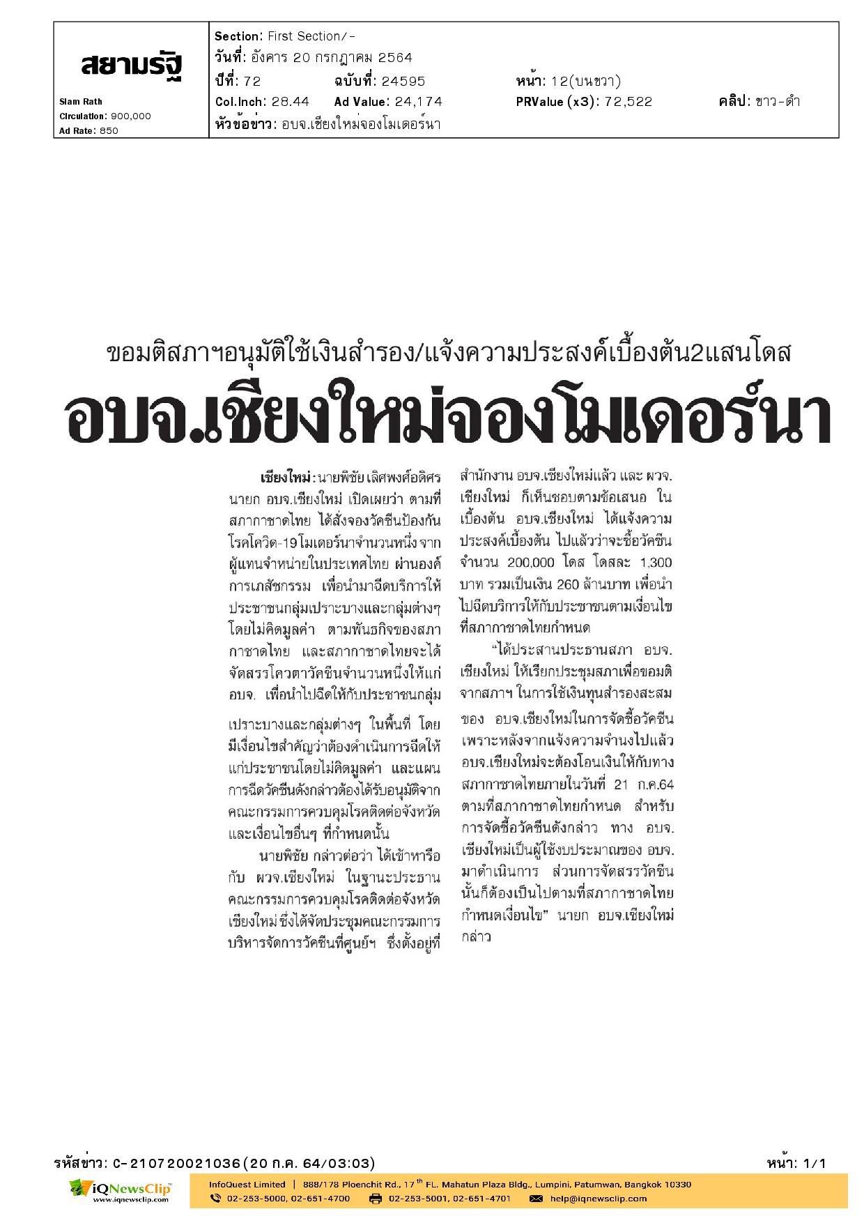 นายก อบจ.เชียงใหม่ ขานรับสั่งจองวัคซีนป้องกันโรคโควิด-19  โมเดอร์นา ตามพันธกิจของสภากาชาดไทย