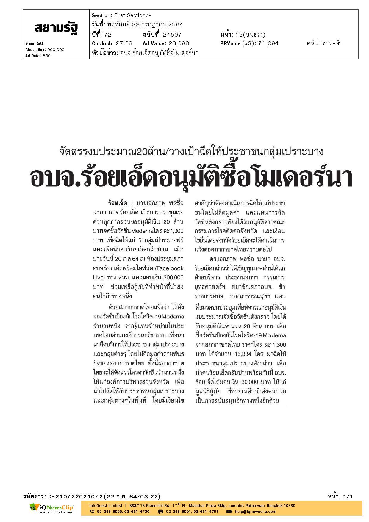 นายก อบจ.ร้อยเอ็ด สั่งจองวัคซีนโมเดอร์นา ป้องกันโรคโควิด-19  ตามพันธกิจของสภากาชาดไทย