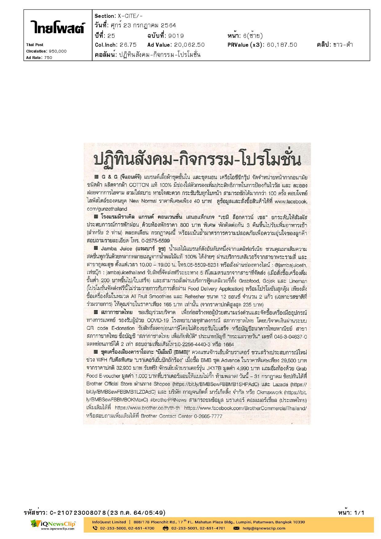 สภากาชาดไทย เชิญชวนร่วมบริจาคเพื่อก่อสร้างหอผู้ป่วยสนามเร่งด่วนและจัดซื้ออุปกรณ์ทางการแพทย์ รองรับผู้ป่วยโควิด-19 รพ.จุฬาฯ