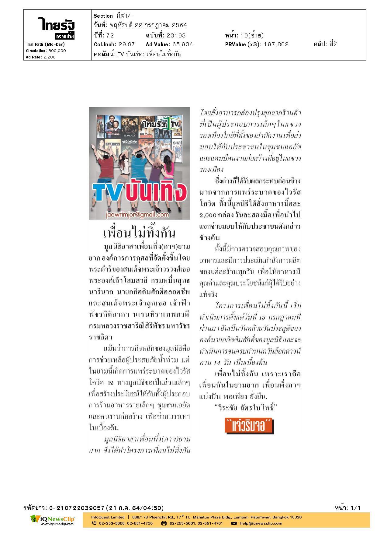 """มูลนิธิอาสาเพื่อนพึ่ง (ภาฯ) ยามยาก สภากาชาดไทย จัดโครงการ """"เพื่อนพึ่งพา เพราะเพื่อนไม่ทิ้งกัน"""""""