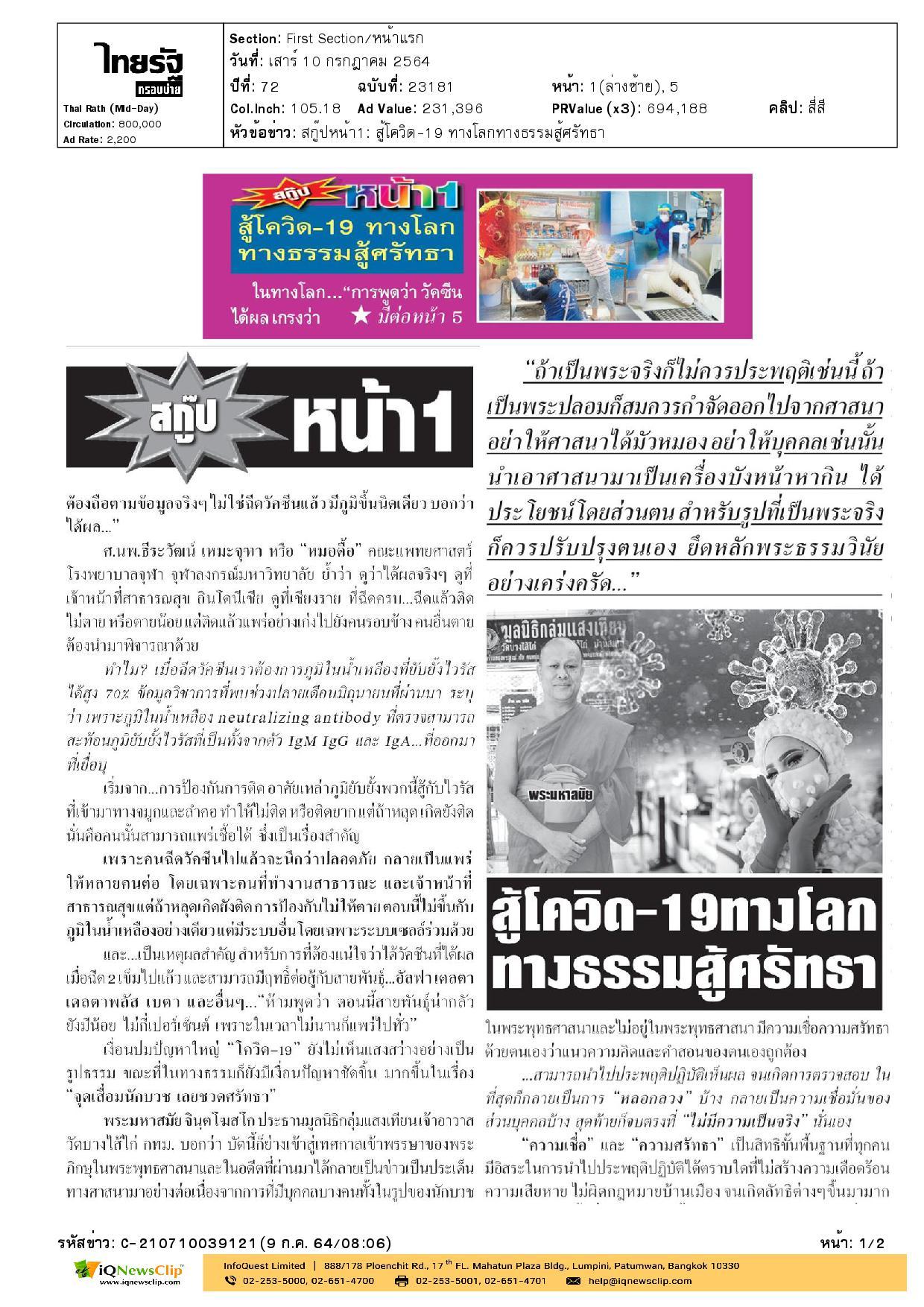 บทความเรื่อง สู้โควิด-19 ทางโลก ทางธรรมสู้ศรัทธา