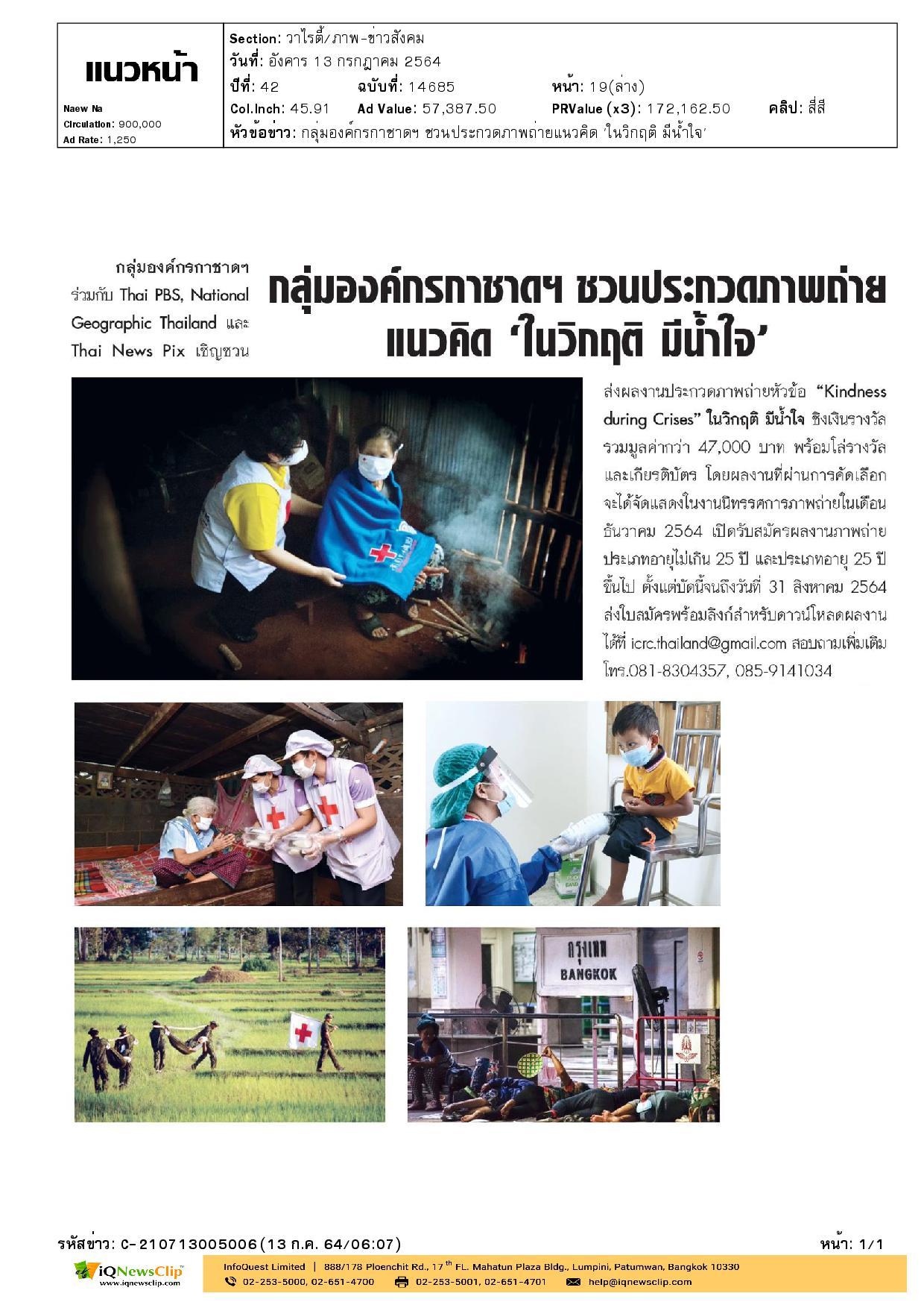 """กลุ่มองค์กรกาชาดฯ และ สภากาชาดไทย ชวนส่งผลงานประกวดภาพถ่ายหัวข้อ """"Kindness during Crises"""" ในวิกฤติ มีน้ำใจ"""