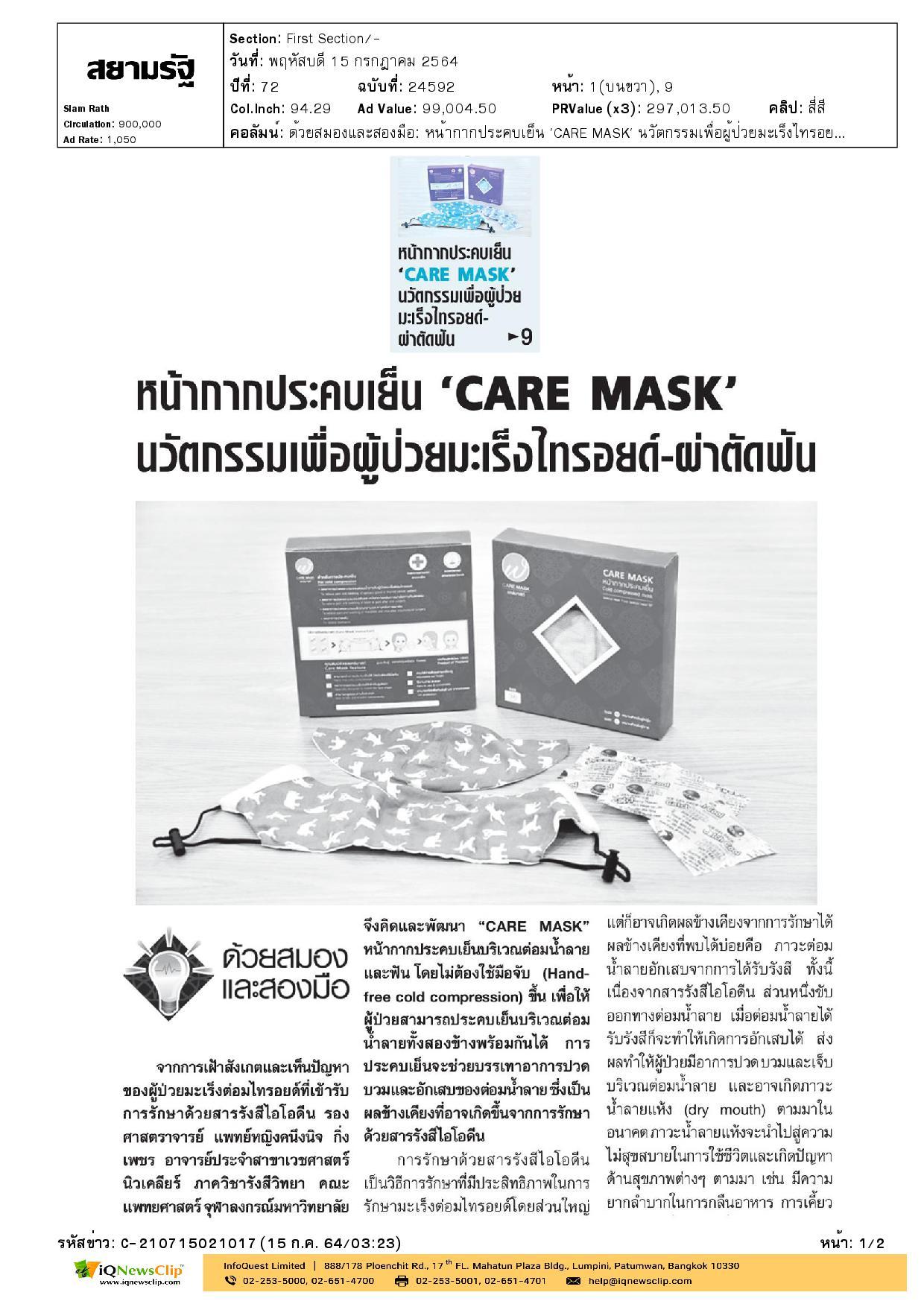 """หน้ากากประคบเย็น """"CARE MASK"""" นวัตกรรมเพื่อผู้ป่วยมะเร็งไทรอยด์-ผ่าตัดฟัน"""