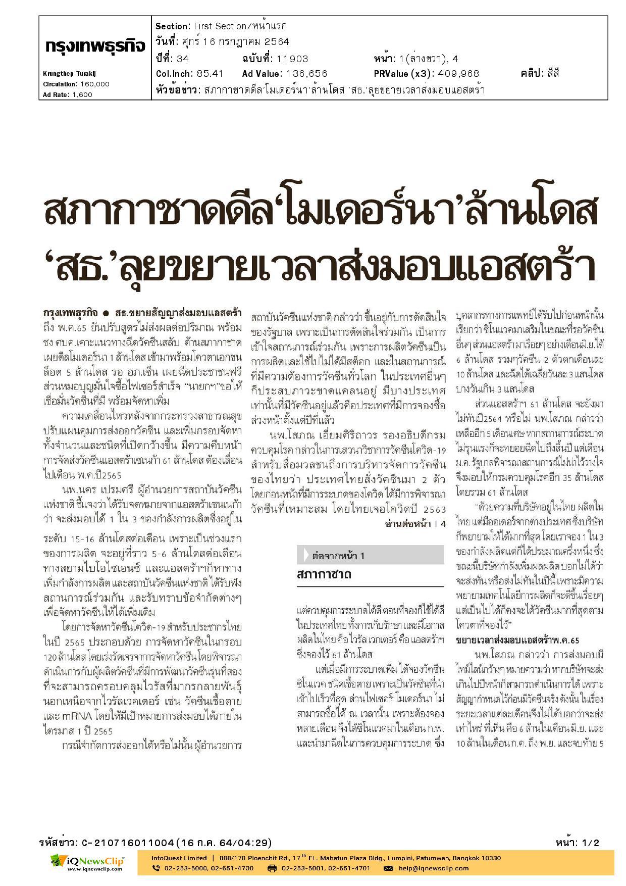 """สภากาชาดไทย เจรจาจัดซื้อวัคซีนทางเลือก """"โมเดอร์นา""""  ฉีดประชาชนฟรีไม่มีค่าใช้จ่าย"""
