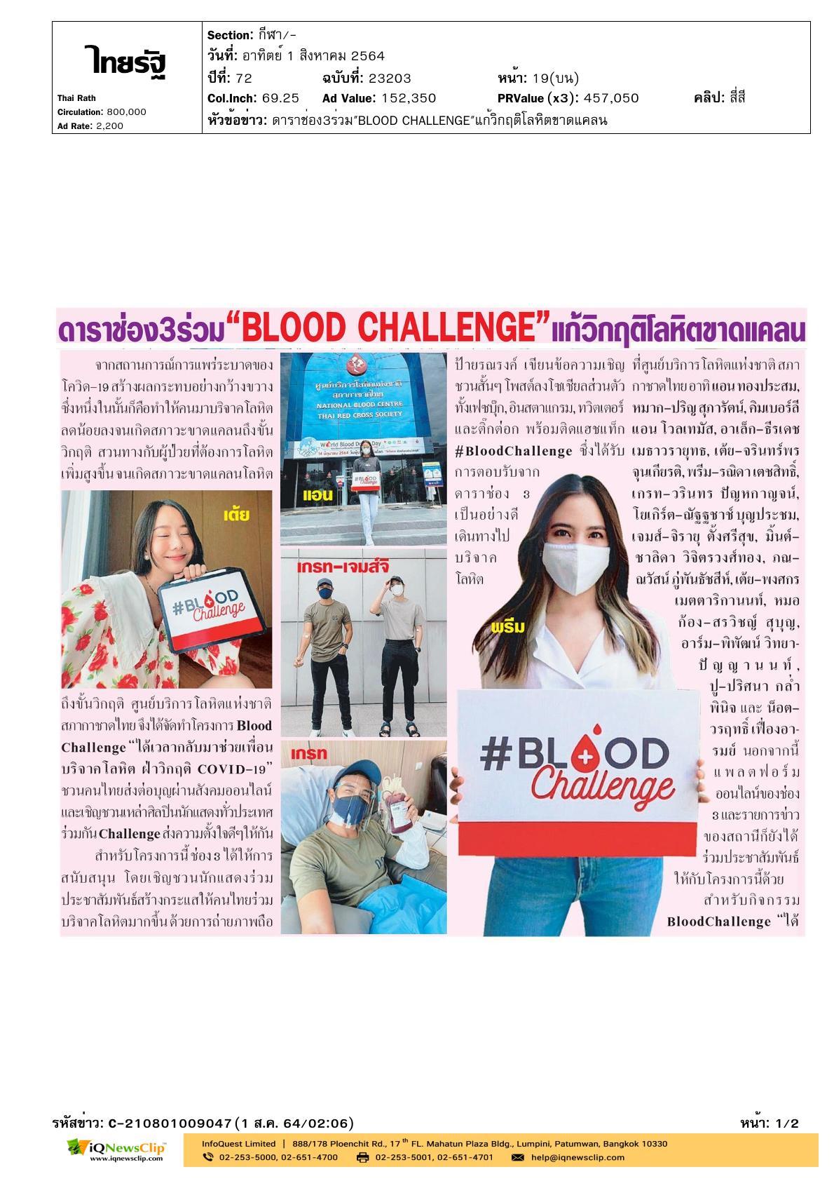 """โครงการ """"Blood Challenge """"  ได้เวลากลับมาช่วยเพื่อนบริจาคโลหิต ฝ่าวิกฤติ Covid-19"""
