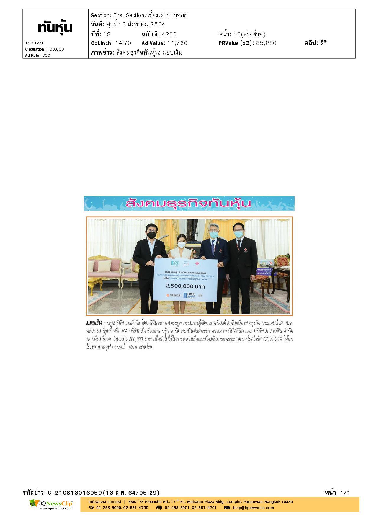 รับมอบเงินบริจาค เพื่อนำไปใช้ในการรักษาพยาบาลผู้ติดเชื้อโรคโควิด-19 ให้แก่ รพ.จุฬาฯ