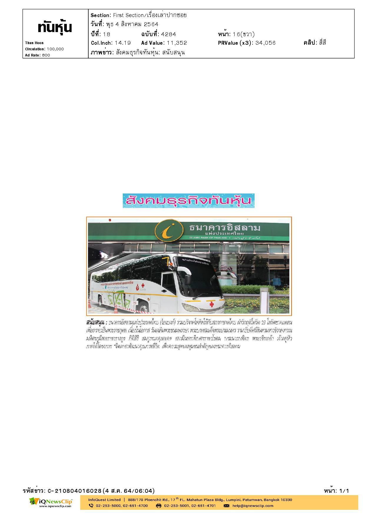 ธนาคารอิสลามแห่งประเทศไทย (ไอแบงก์) ร่วมบริจาคโลหิตให้กับสภากาชาดไทย