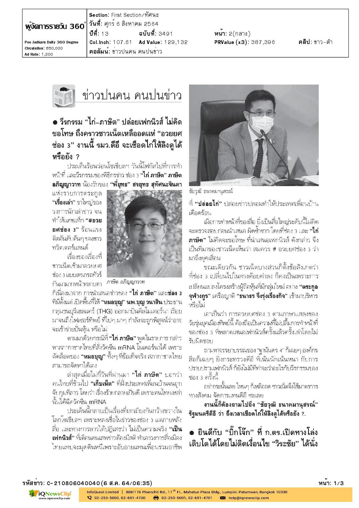 กล่าวหาสภากาชาดไทยตัดล็อตวัคซีนโมเดอร์นาของหมอบุญ