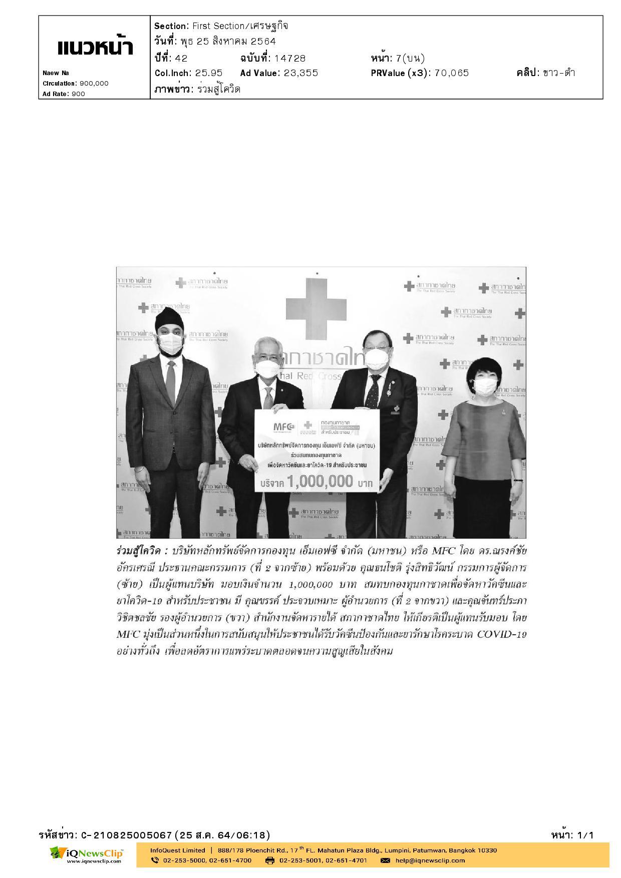 นายขรรค์ ประจวบเหมาะ รับมอบเงิน เพื่อสมทบกองทุนกาชาดเพื่อจัดหาวัคซีนและยาโควิด-19 สำหรับประชาชน