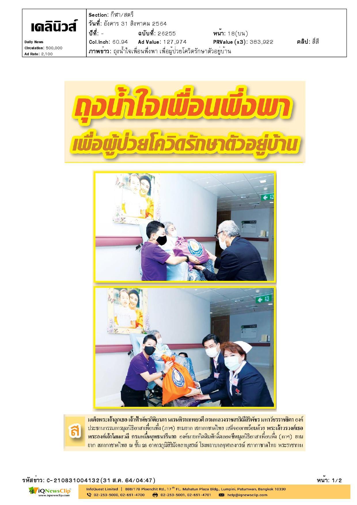 ถุงน้ำใจพึ่งพา สำหรับผู้ป่วยติดเชื้อไวรัสโควิด-19