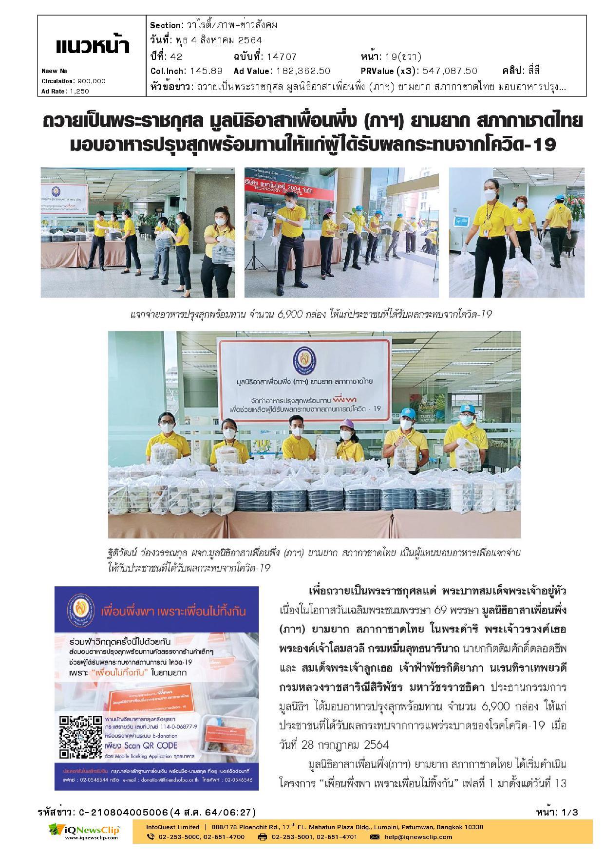 มูลนิธิอาสาเพื่อนพึ่ง (ภาฯ) ยามยาก สภากาชาดไทย มอบอาหารปรุงสุกพร้อมทานให้แก่ผู้ได้รับผลกระทบจากโควิด-19