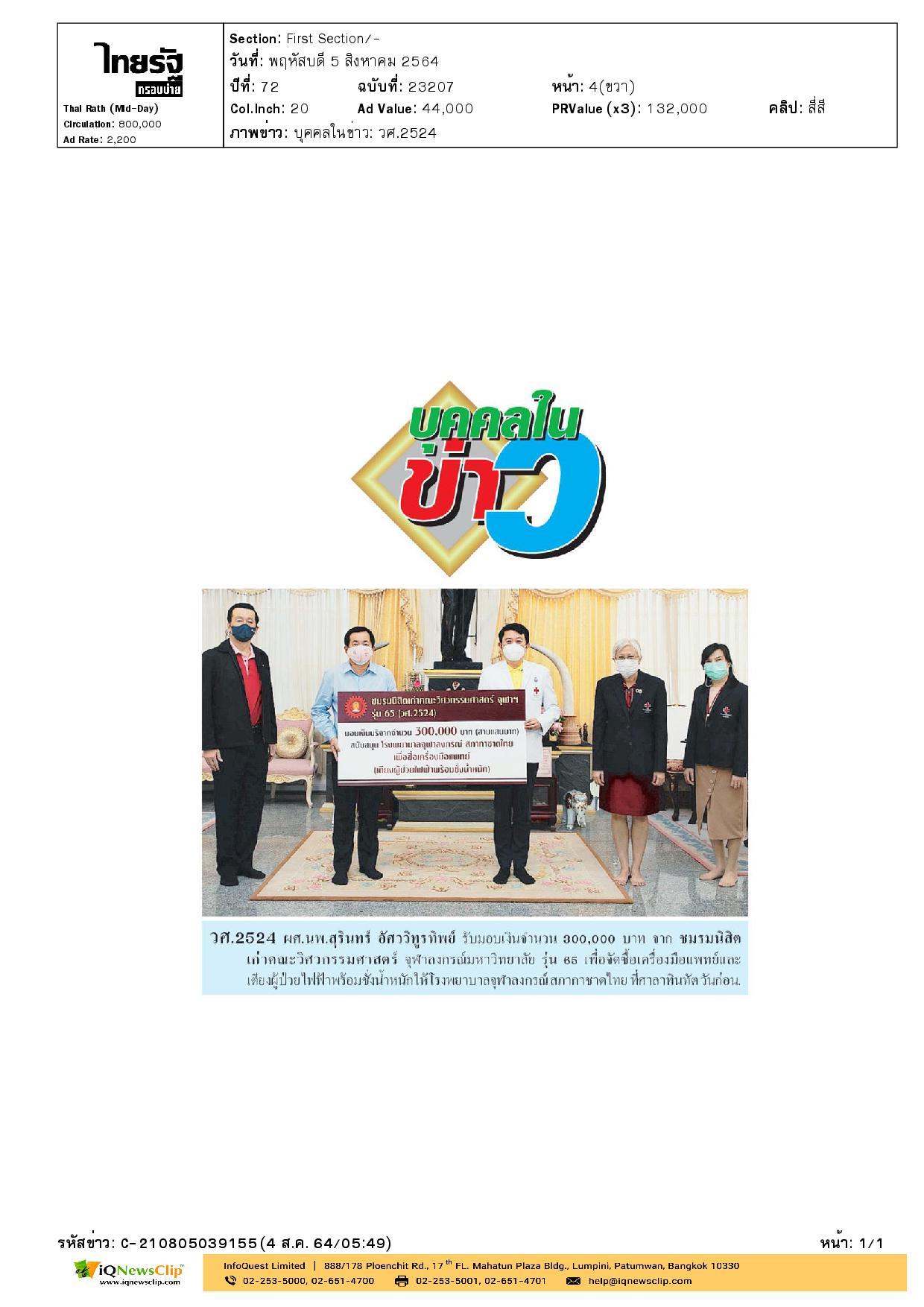 ผศ.นพ.สุรินทร์ อัศววิทูรทิพย์ รับมอบเงินเพื่อจัดซื้อเครื่องมือแพทย์และเตียงผู้ป่วยไฟฟ้าให้ รพ.จุฬาฯ
