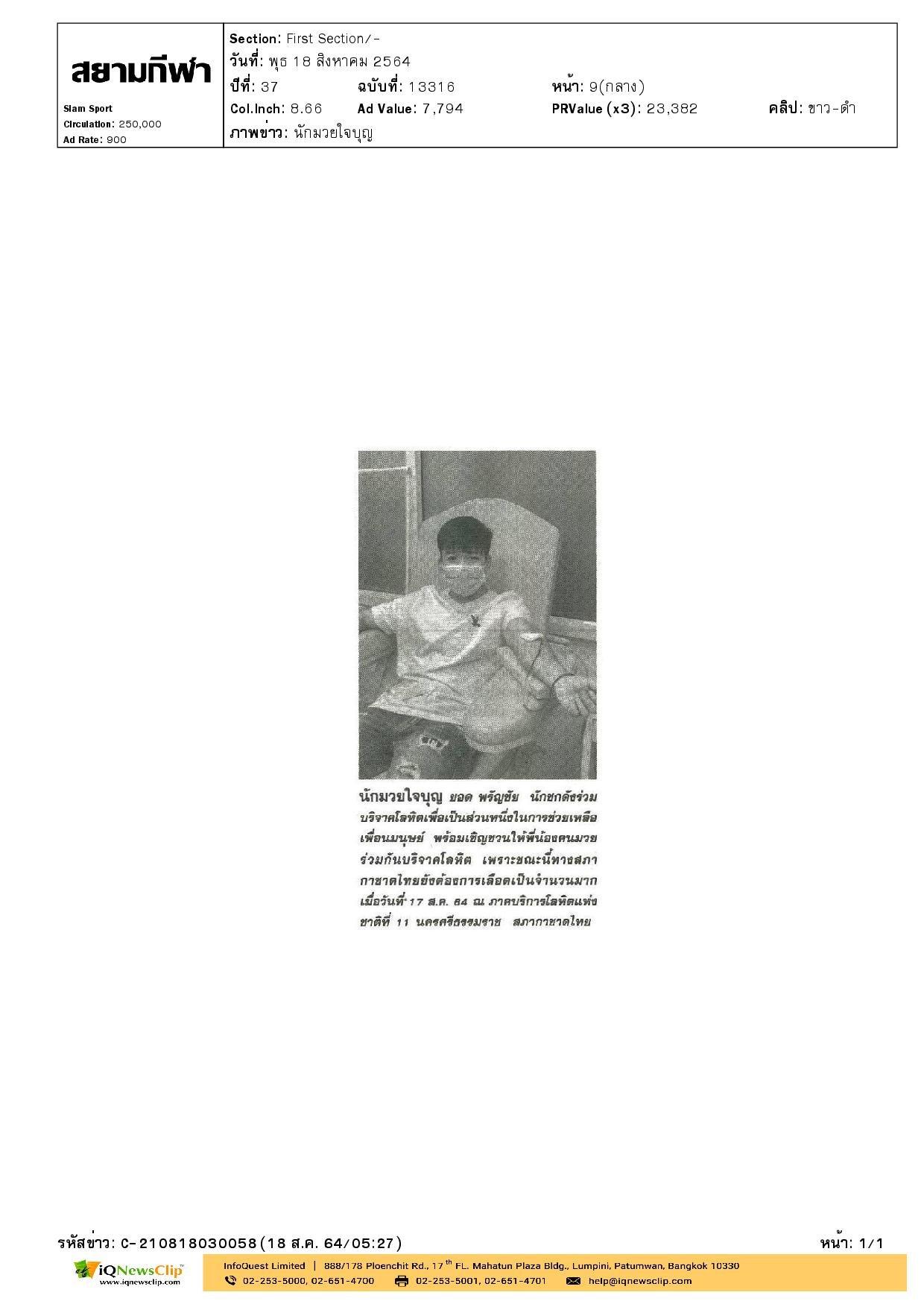 นักชกชื่อดัง ร่วมบริจาคโลหิตให้ภาคบริการโลหิตแห่งชาติที่ 11 นครศรีธรรมราช สภากาชาดไทย