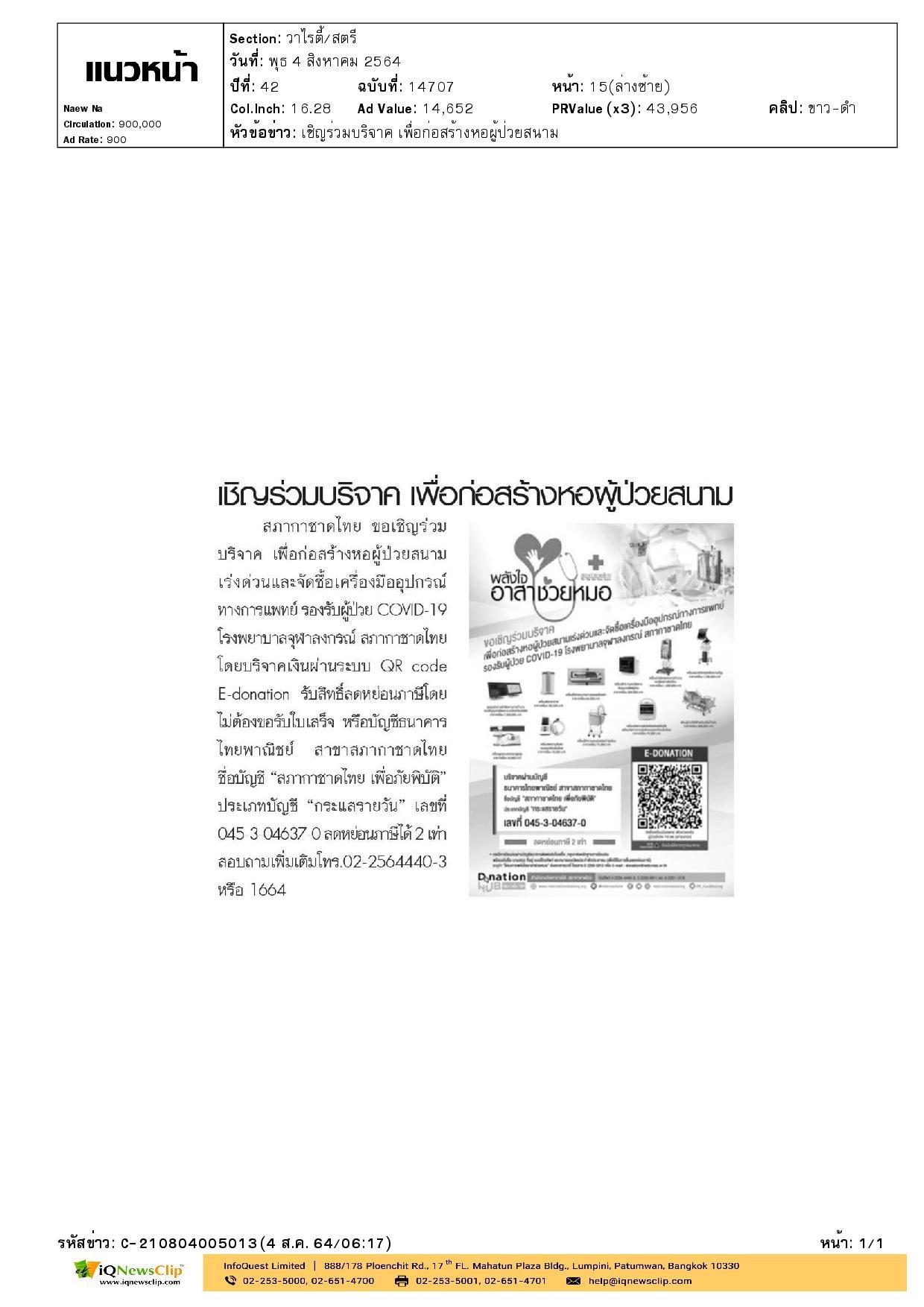 สภากาชาดไทยเชิญร่วมบริจาคเพื่อก่อสร้างหอผู้ป่วยสนามเร่งด่วน และจัดซื้อเครื่องมืออุปกรณ์ทางการแพทย์รองรับผู้ป่วย COVID-19