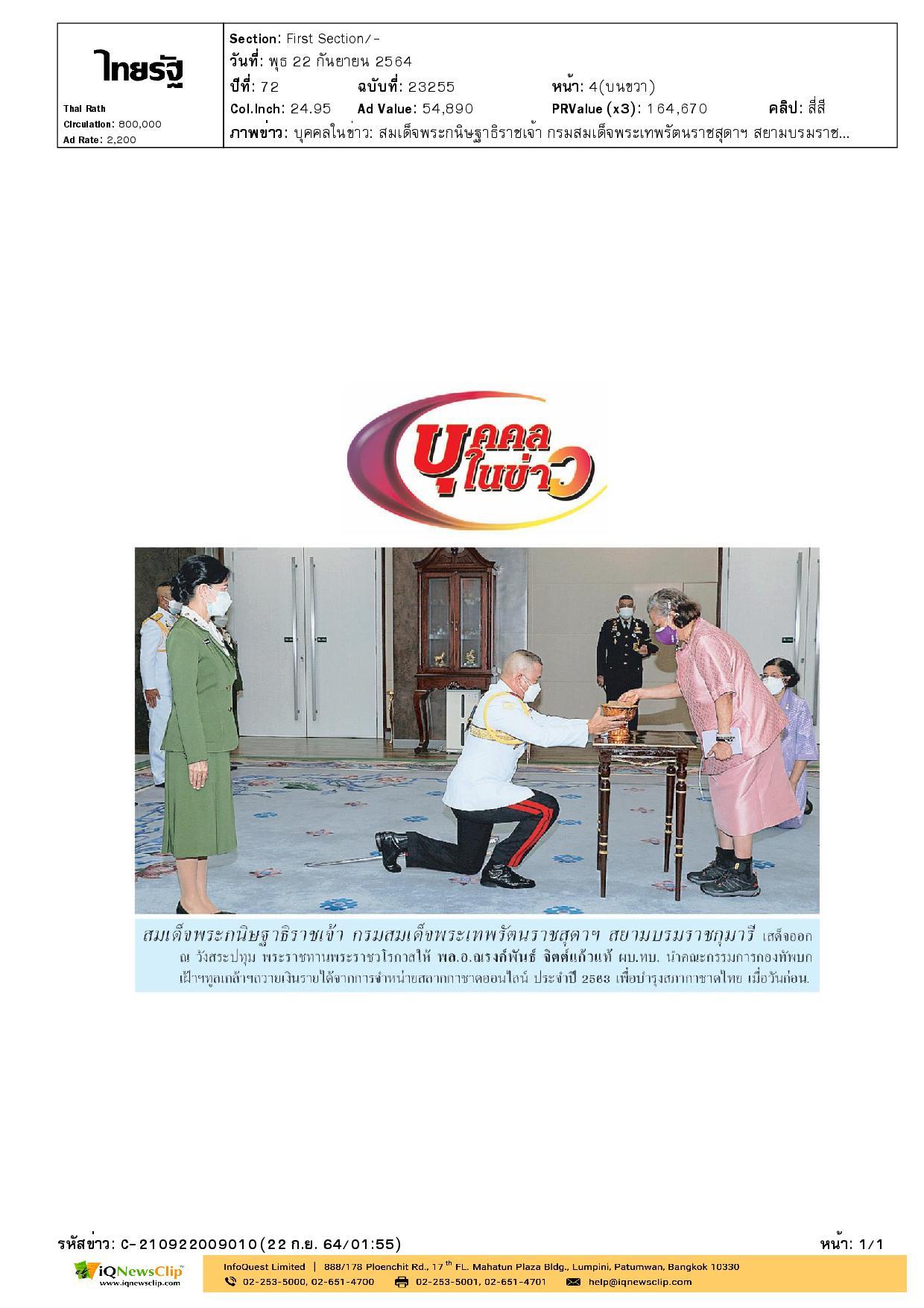 เฝ้าฯ ทูลเกล้าฯ ถวายเงินรายได้จากการจำหน่ายสลากกาชาดออนไลน์ ประจำปี 2563 เพื่อบำรุงสภากาชาดไทย