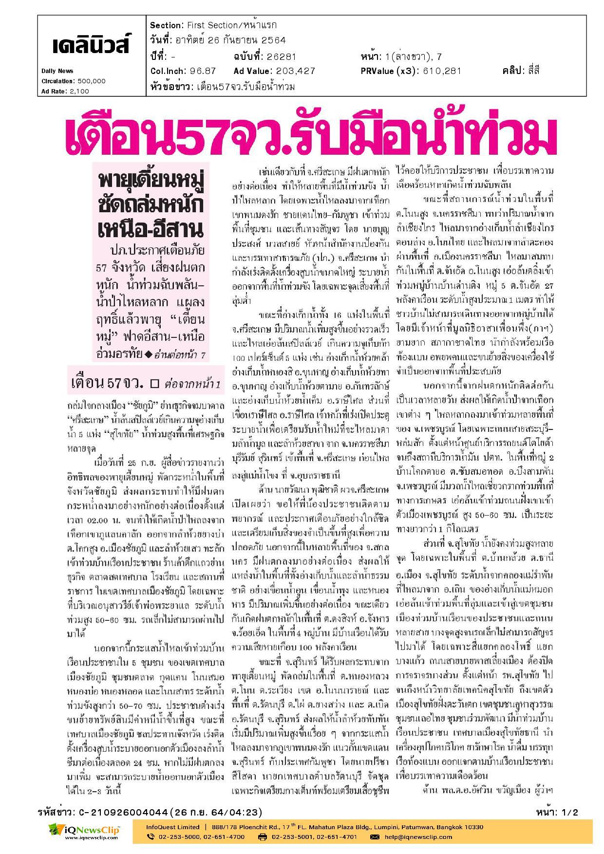 เจ้าหน้าที่มูลนิธิอาสาเพื่อนพึ่ง (ภาฯ) ยามยาก สภากาชาดไทย