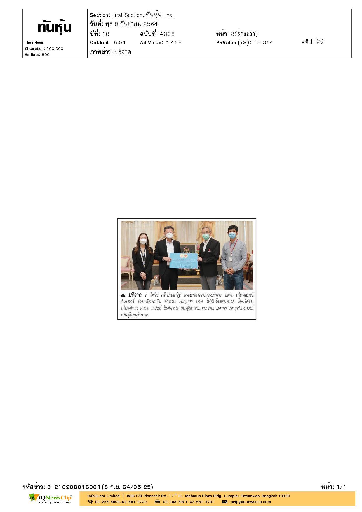 ศ.ดร.เสริชย์ โชติพานิช รับมอบเงินบริจาคจาก บมจ. สโตนเฮ้นจ์ อินเตอร์ เพื่อสมทบทุนจัดซื้อเครื่องมือแพทย์ รพ.จุฬาฯ