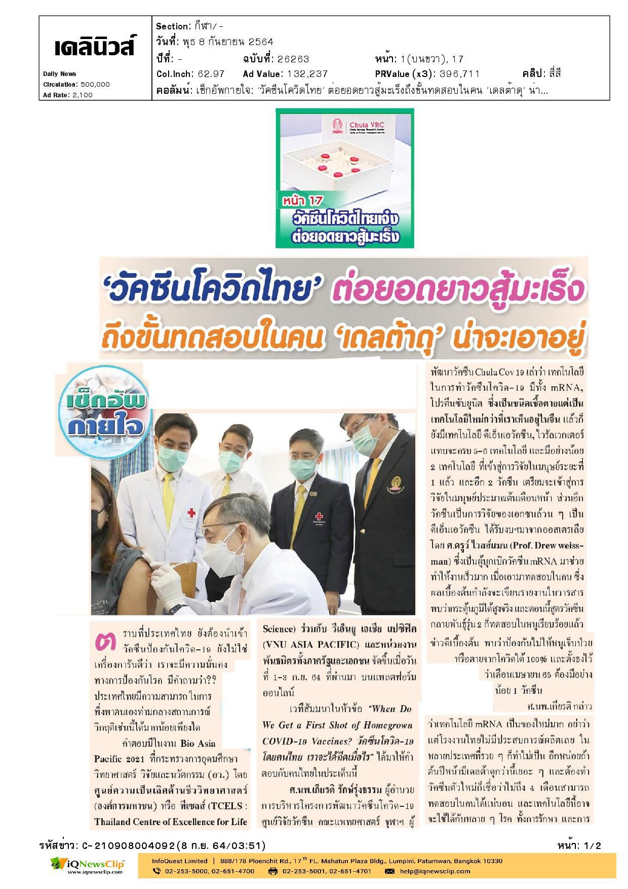 """บทความเรื่อง """"วัคซีนโควิดไทย"""" ต่อยอดยาวสู้มะเร็งถึงขั้นทดสอบในคน """"เดลต้าดุ"""" น่าจะเอาอยู่"""