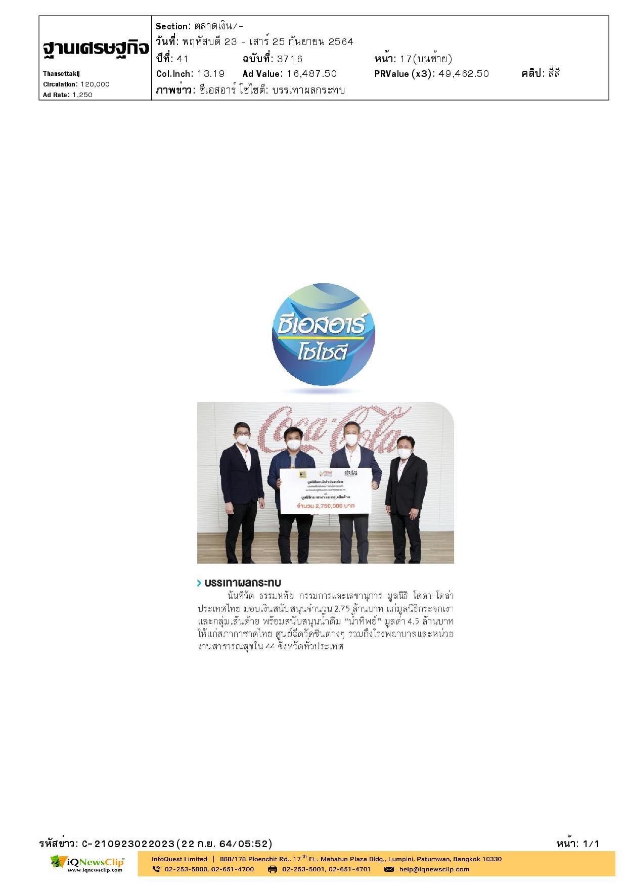 มูลนิธิโคคา-โคล่า ประเทศไทย มอบเงินพร้อมน้ำดื่มสนับสนุนสภากาชาดไทย