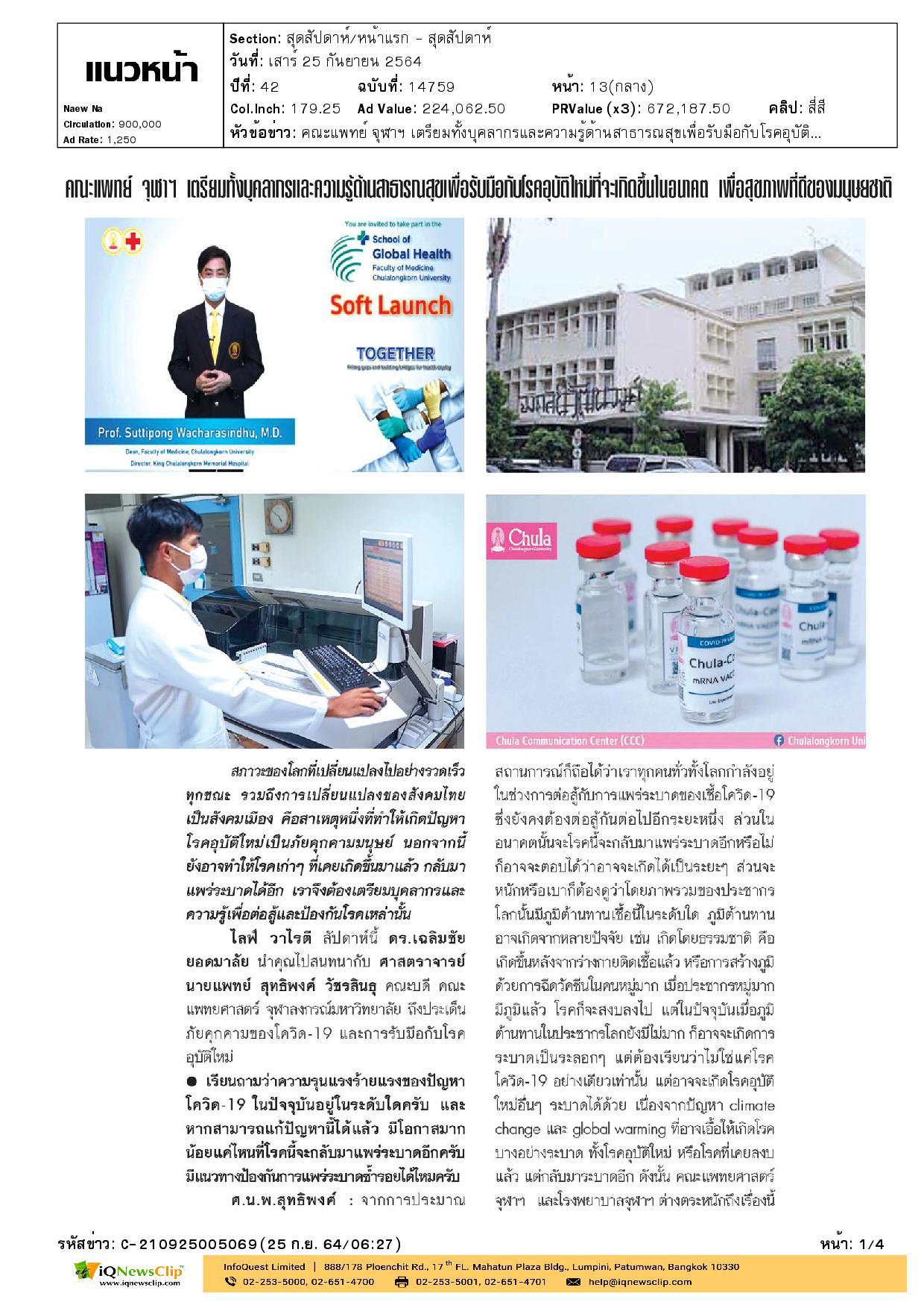คณะแพทยศาสตร์ จุฬาฯ เตรียมทั้งบุคลากรและความรู้ด้านสาธารณสุขเพื่อรับมือกับโรคอุบัติใหม่ที่จะเกิดขึ้นในอนาคต
