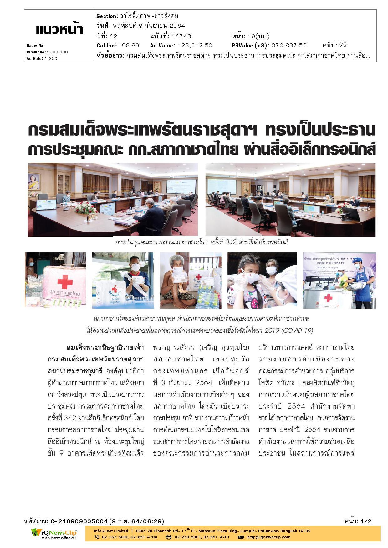 สมเด็จพระกนิษฐาธิราชเจ้า กรมสมเด็จพระเทพรัตนราชสุดาฯ  สยามบรมราชกุมารี ทรงเป็นประธานการประชุมคณะกรรมการ สภากาชาดไทย ครั้งที่ 342 ผ่านสื่ออิเล็กทรอนิกส์