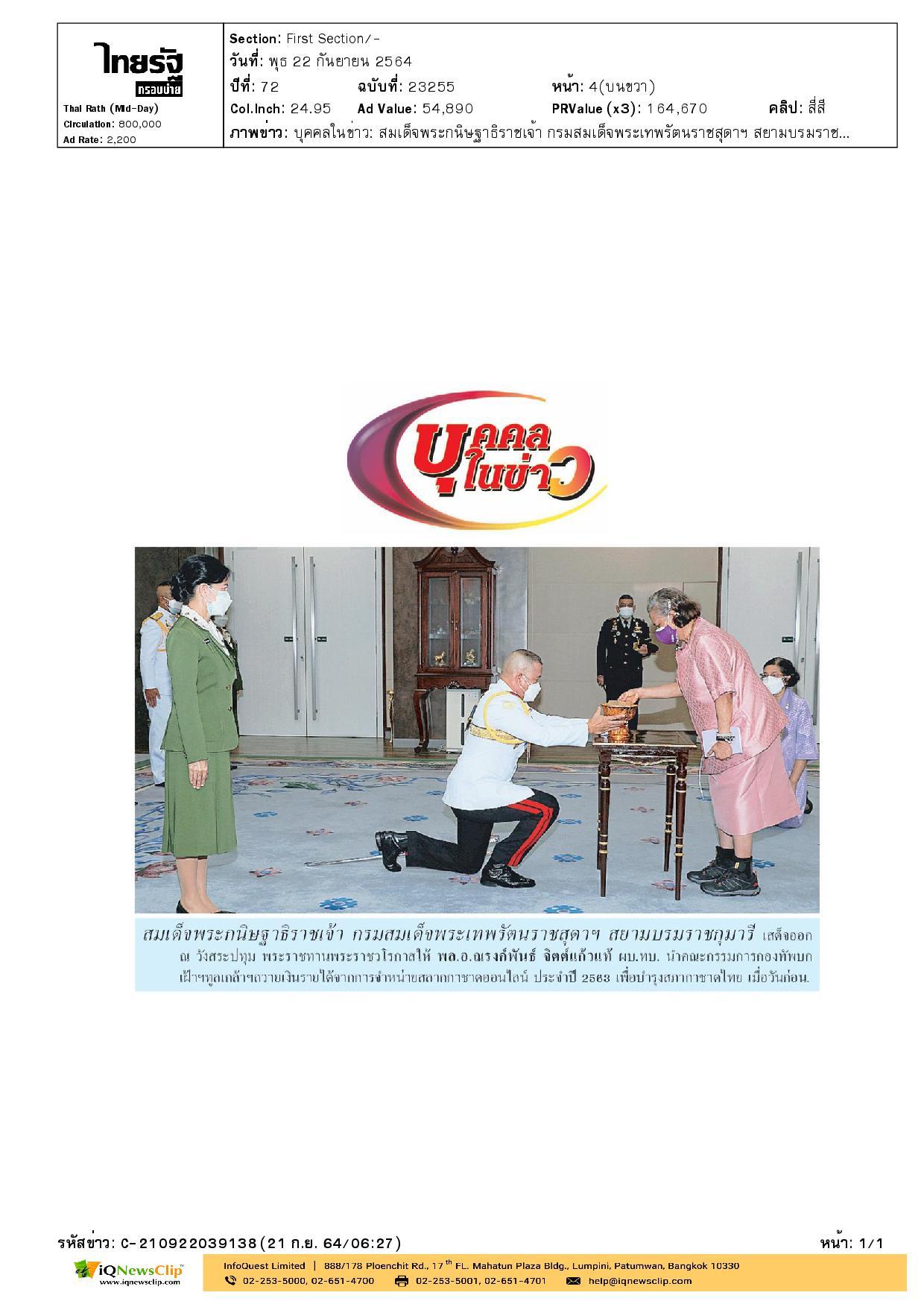 เฝ้าฯ ทูลเกล้าฯ ถวายเงินรายได้จากการจำหน่ายสลากกาชาดในงานกาชาดออนไลน์ ประจำปี 2563 เพื่อบำรุงสภากาชาดไทย