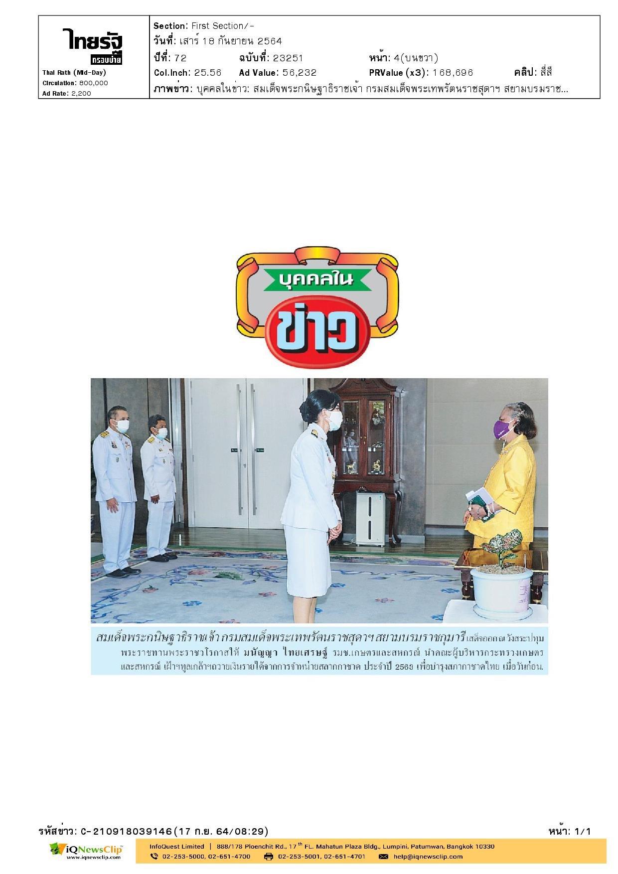 กระทรวงเกษตรและสหกรณ์ เฝ้าฯ ทูลเกล้าฯ ถวายเงิน ซึ่งเป็นรายได้จากการจำหน่ายสลากกาชาด ประจำปี 2563 เพื่อบำรุงสภากาชาดไทย