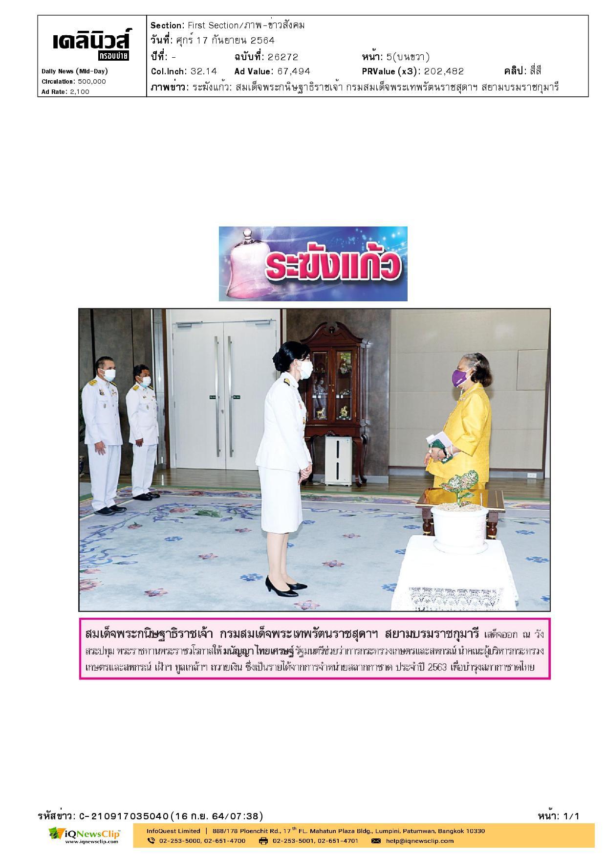 เฝ้าฯ ทูลเกล้าฯ ถวายเงินรายได้จากการออกร้านงานกาชาดออนไลน์ ประจำปี 2563 เพื่อบำรุงสภากาชาดไทย