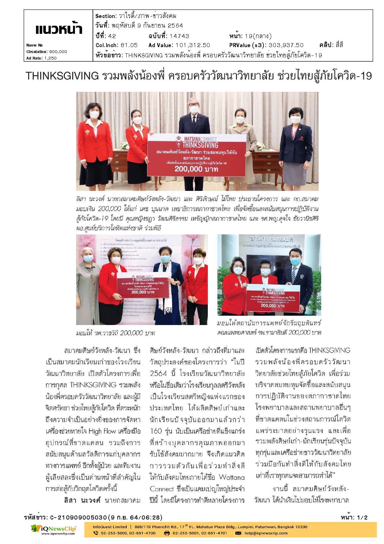 THINKSGIVING รวมพลังชาววัฒนาวิทยาลัยช่วยไทยสู้ภัยโควิด
