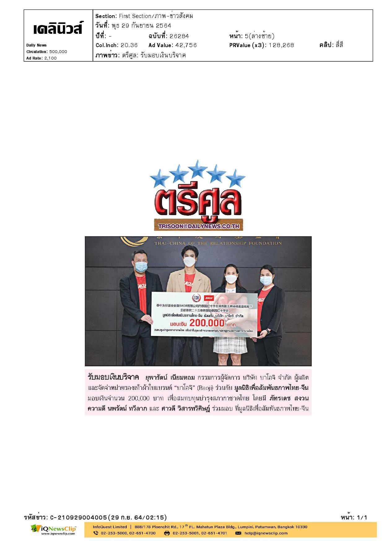มูลนิธิเพื่อสัมพันธภาพไทย-จีน มอบเงิน เพื่อสมทบทุนบำรุงสภากาชาดไทย