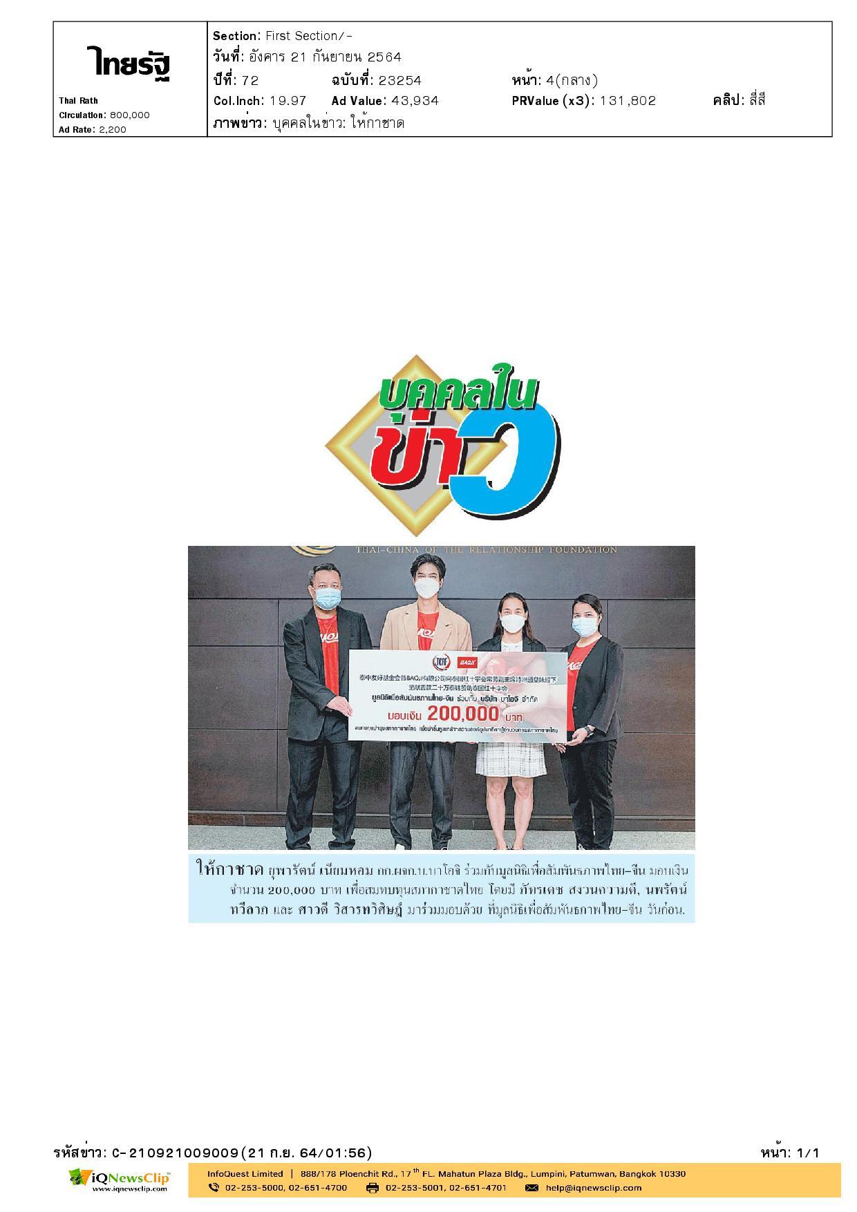 บจก. บาโอจิ ร่วมกับมูลนิธิเพื่อสัมพันธภาพไทย-จีน  มอบเงินเพื่อสมทบทุนให้แก่สภากาชาดไทย