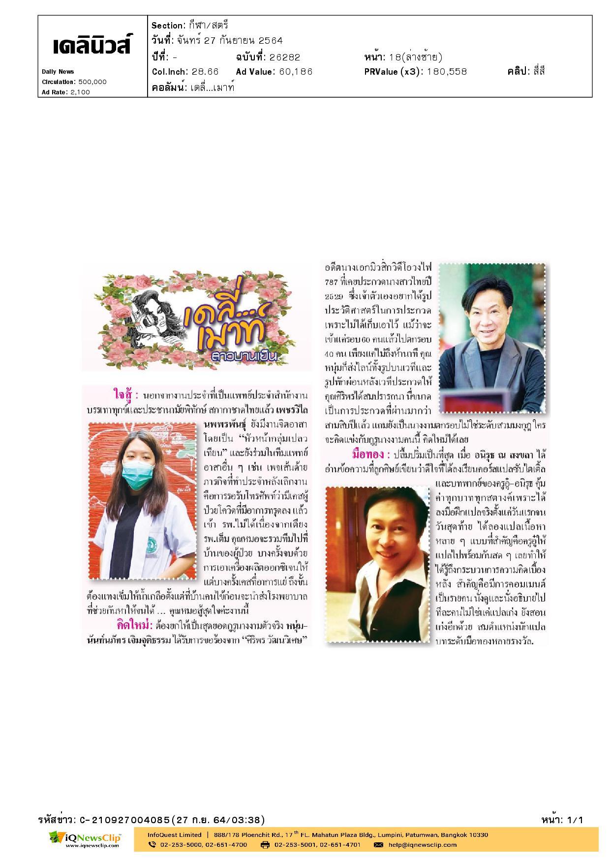 แพทย์ประจำสำนักงานบรรเทาทุกข์และประชานามัยพิทักษ์ สภากาชาดไทย ร่วมเป็นทีมแพทย์อาสา