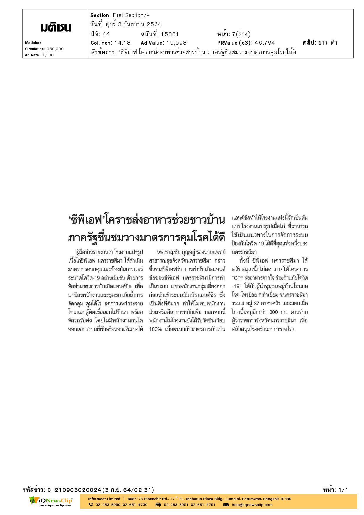โรงครัวสภากาชาดไทย
