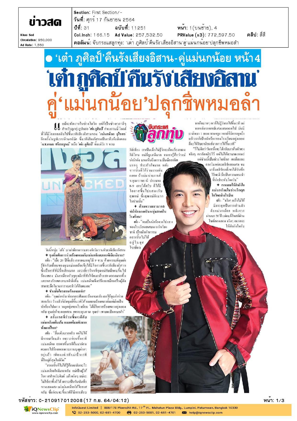 เต๋า ภูศิลป์ บริจาคเงินให้สภากาชาดไทยในช่วงวิกฤติโรคโควิด-19 ระบาด