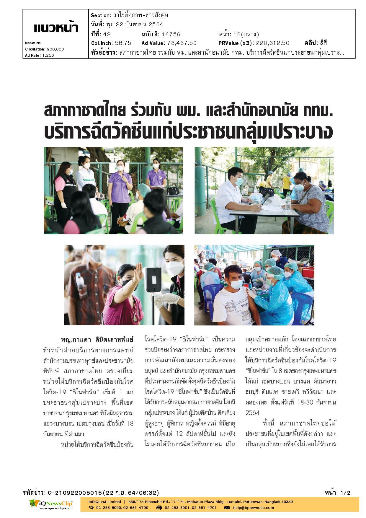 สภากาชาดไทย ร่วมกับ พม. และสำนักอนามัย กทม.บริการฉีดวัคซีนแก่ประชาชนกลุ่มเปราะบาง