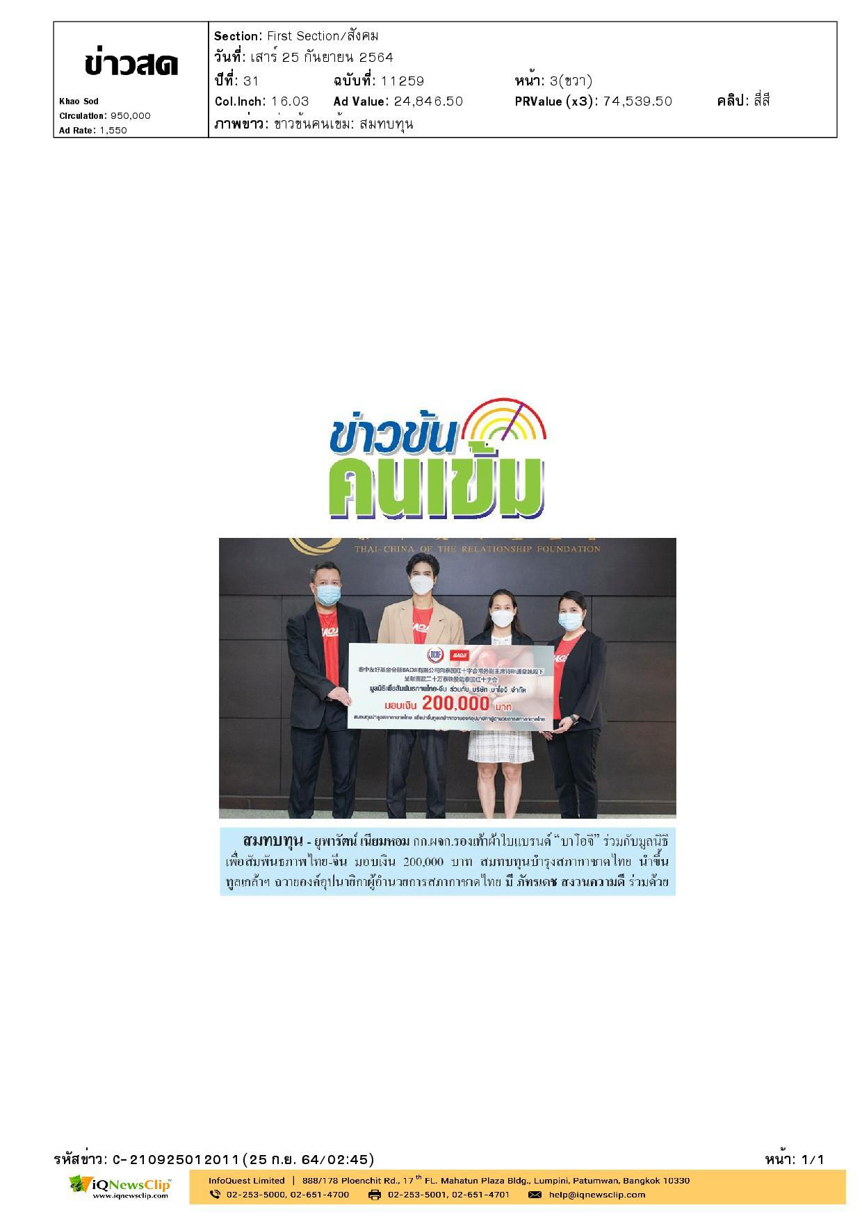 มอบเงิน เพื่อสมทบทุนบำรุงสภากาชาดไทย