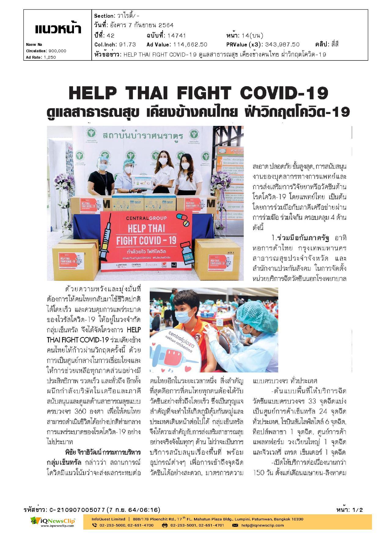 HELP THAI FIGHT COVID-19 ดูแลสาธารณสุข เคียงข้างคนไทย  ฝ่าวิกฤตโควิด-19