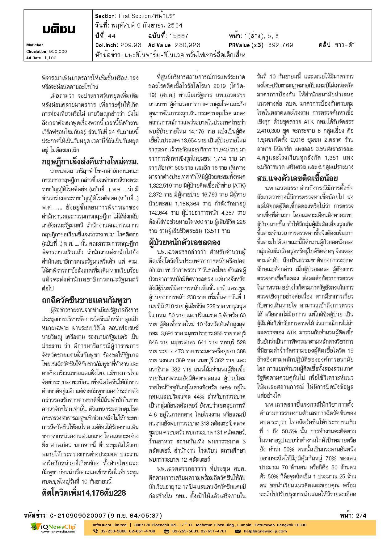 นพ.ธีระวัฒน์ เหมะจุฑา แนะนำวัคซีนป้องกันโรคโควิด-19 ที่เหมาะสำหรับฉีดในเด็ก