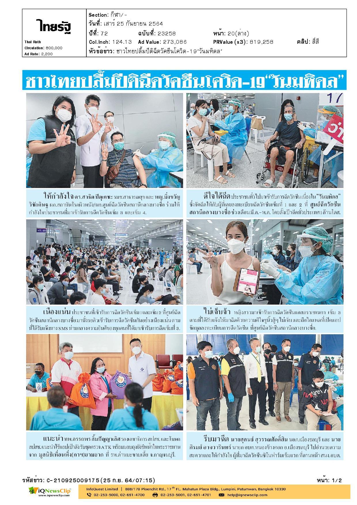 มอบถุงยังชีพน้ำใจพระราชทาน จาก มูลนิธิอาสาเพื่อนพึ่ง (ภาฯ) ยามยาก สภากาชาดไทย