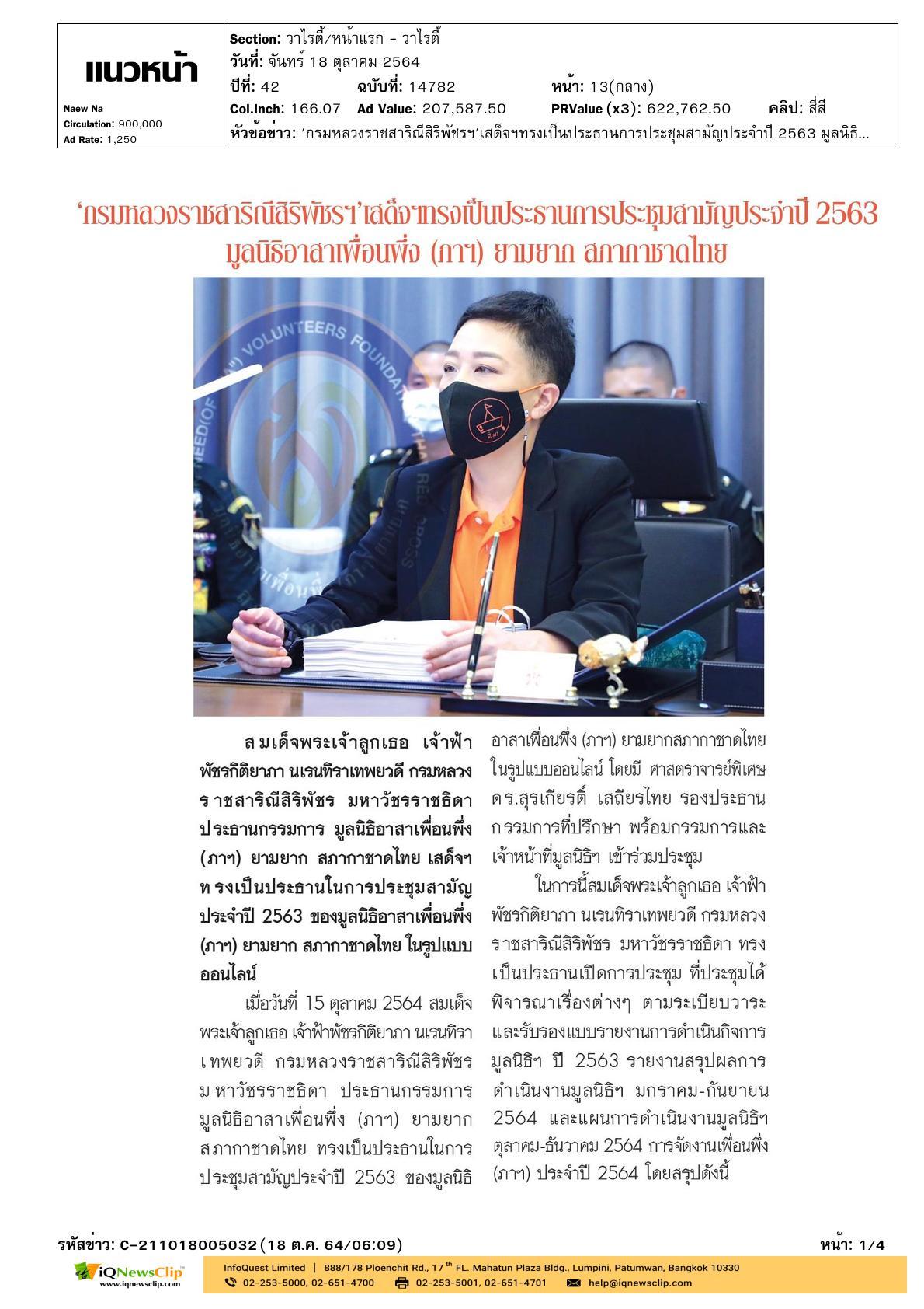 เสด็จฯ เป็นประธานในการประชุมสามัญ ประจำปี 2563