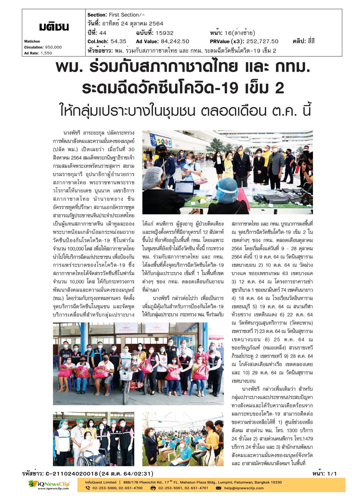 สภากาชาดไทย ฉีดวัคซีนโควิด-19 ให้กลุ่มเปราะบางในชุมชน