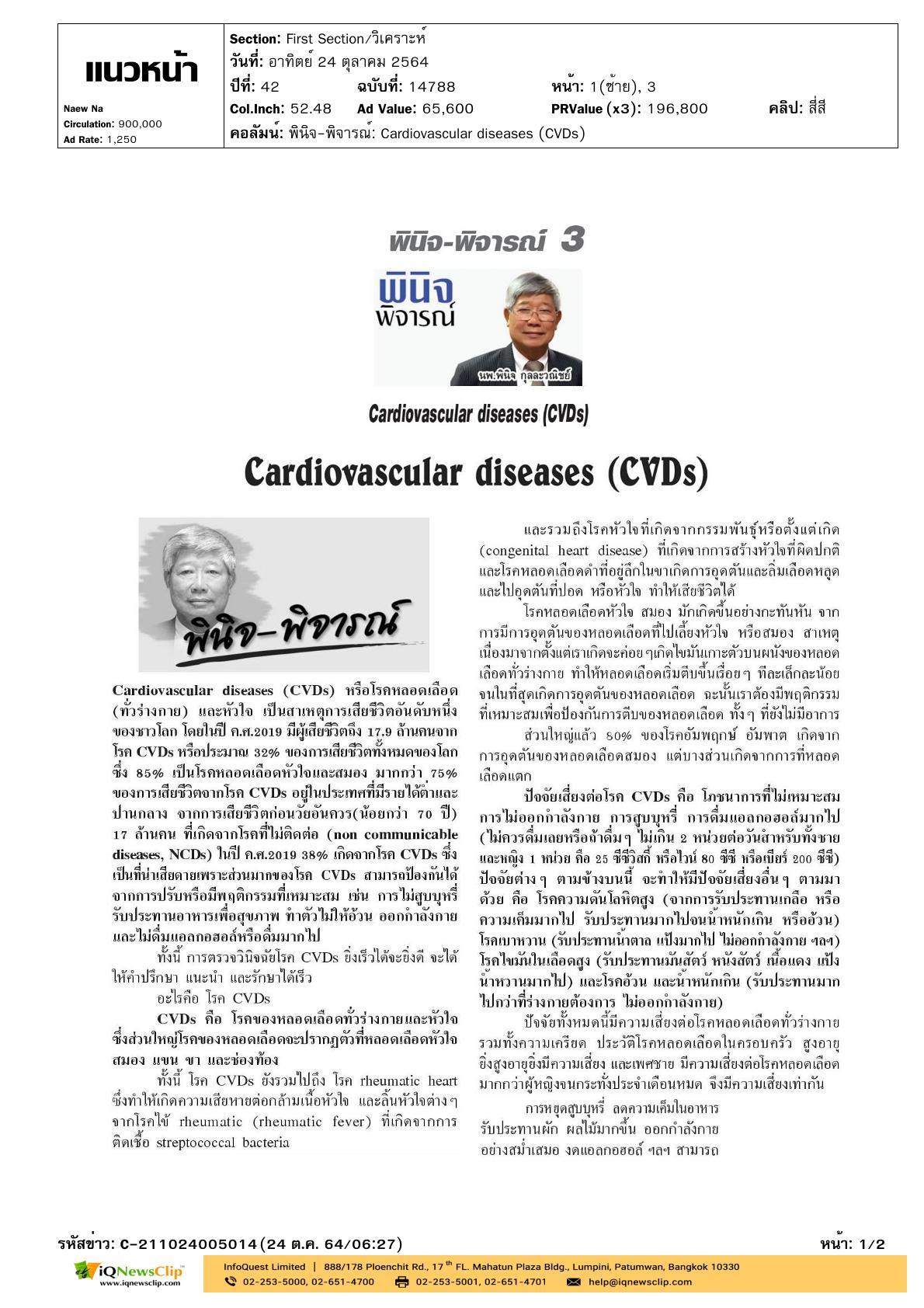 """บทความเรื่อง """"Cardiovascular diseases (CVDs)"""""""