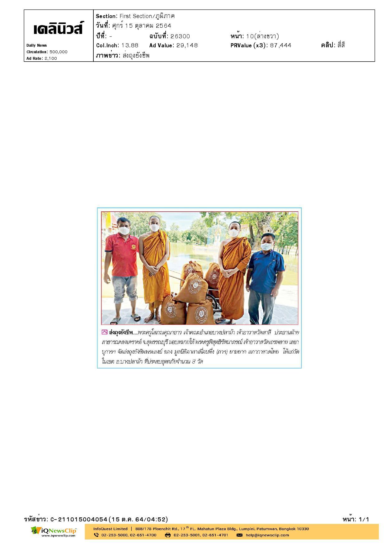 จัดส่งถุงยังชีพพระสงฆ์ ของ มูลนิธิอาสาเพื่อนพึ่ง (ภาฯ) ยามยาก สภากาชาดไทย