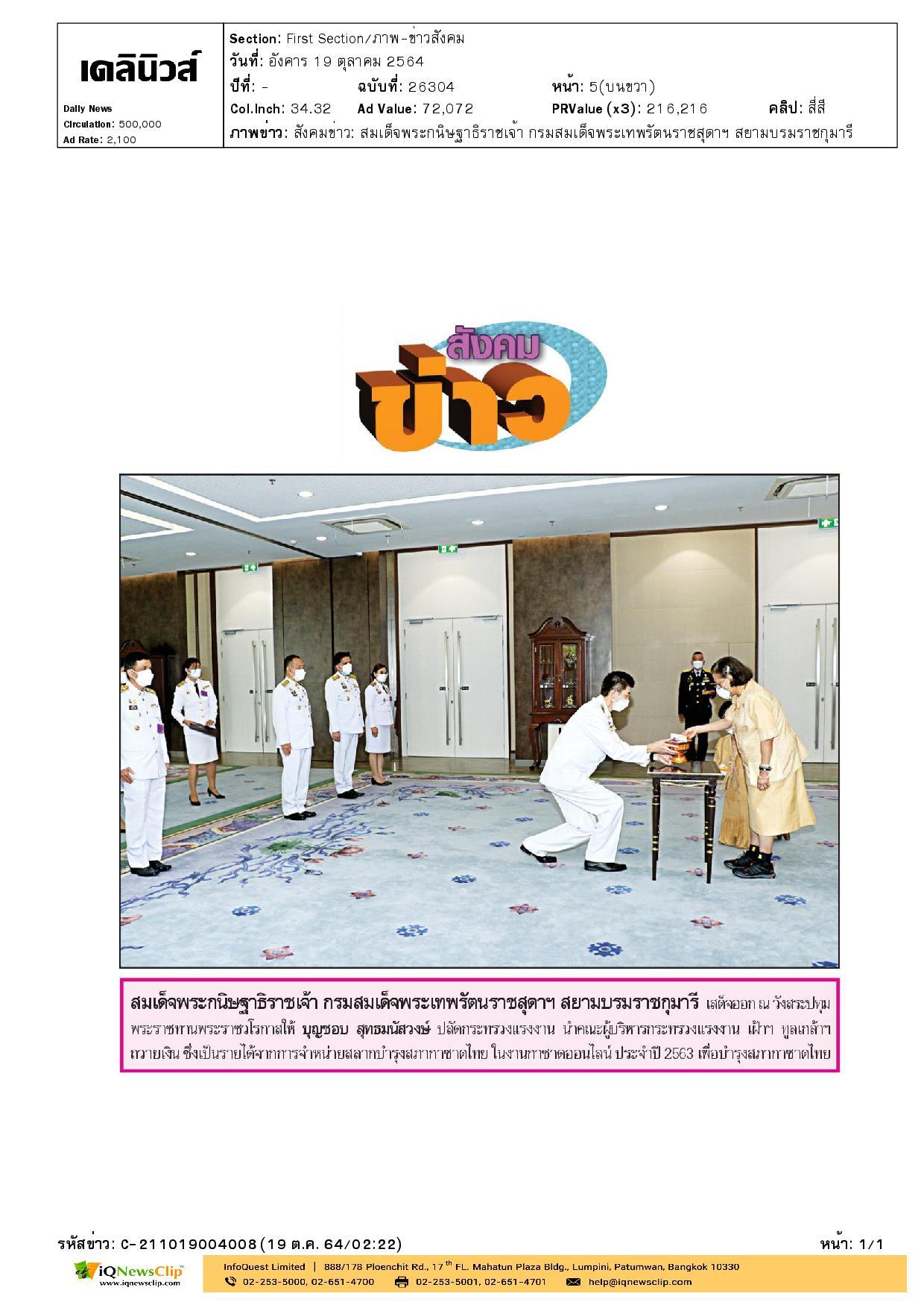 ทูลเกล้าฯ ถวายเงินรายได้จากการจำหน่ายสลากบำรุงสภากาชาดไทย ในงานกาชาดออนไลน์ประจำปี 2563