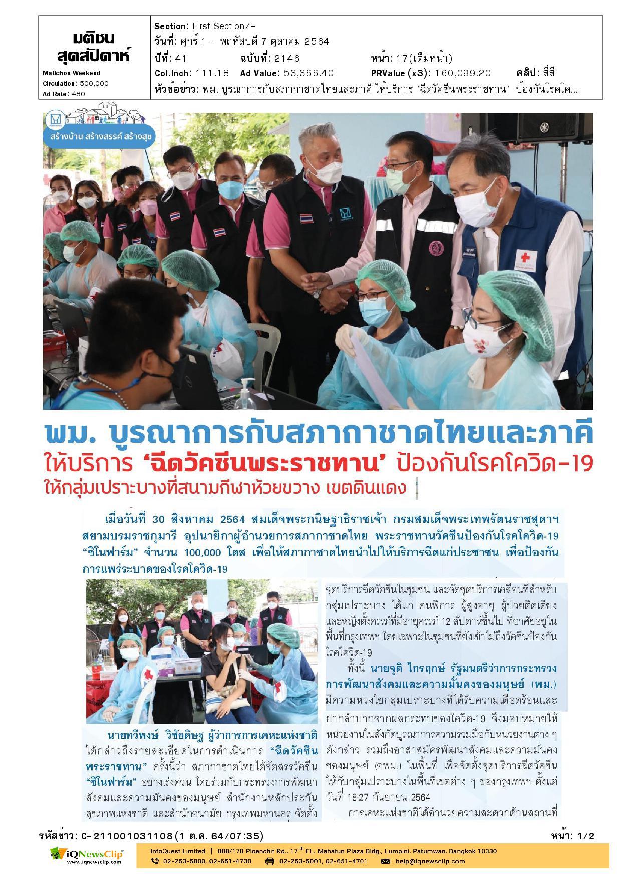 """สภากาชาดไทยและภาคี ให้บริการ """"ฉีดวัคซีนพระราชทาน"""" ป้องกันโรคโควิด-19"""