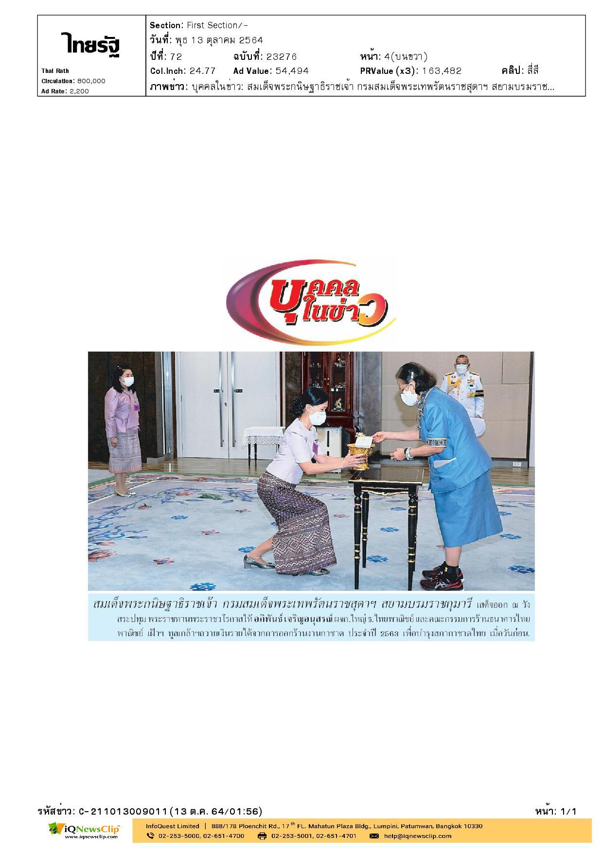 เฝ้าฯ ทูลเกล้าฯถวายเงินรายได้จากการออกร้านงานกาชาด ประจำปี 2563 เพื่อบำรุงสภากาชาดไทย