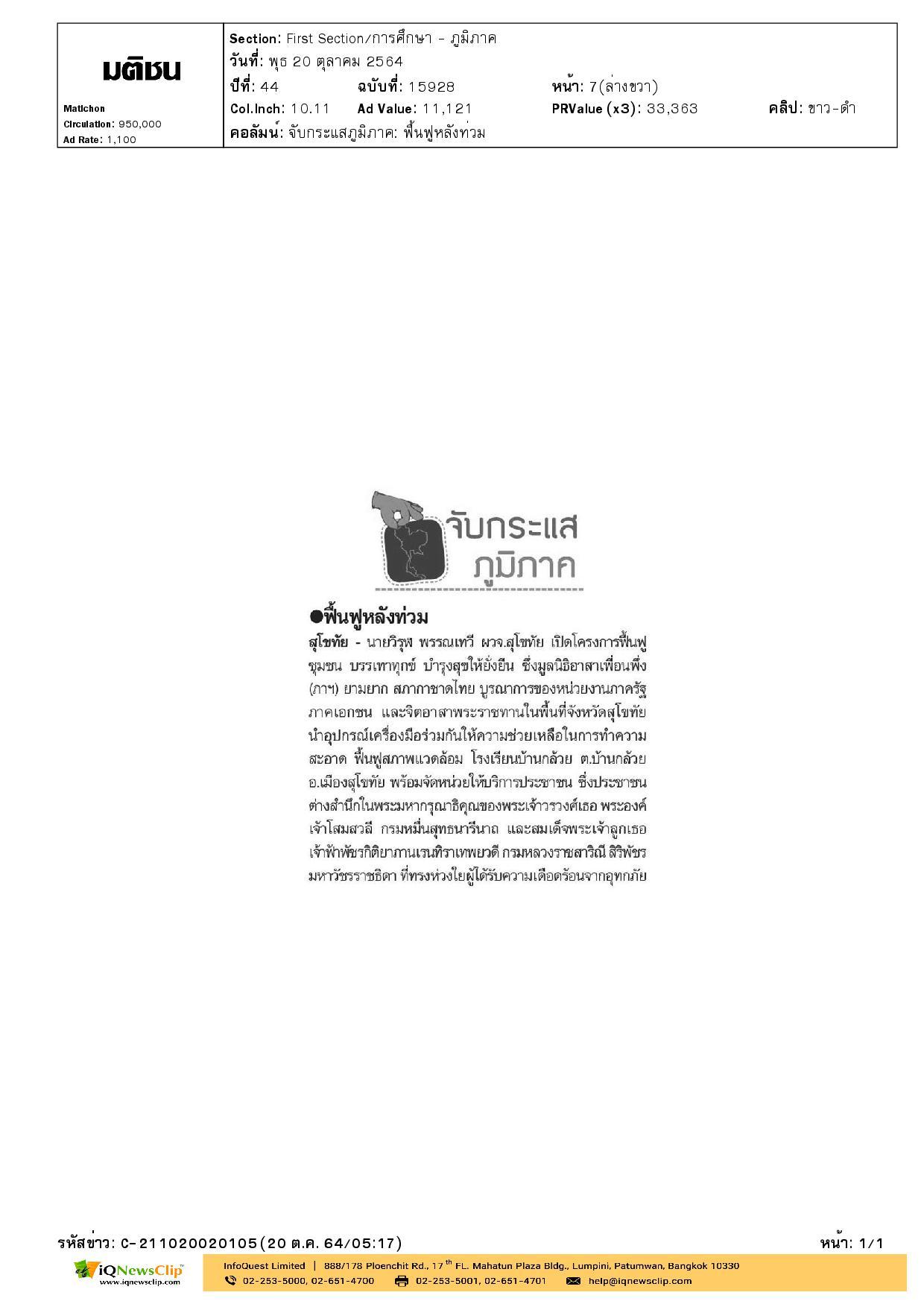 โครงการฟื้นฟูชุมชน บรรเทาทุกข์ บำรุงสุขให้ยั่งยืน โดยมูลนิธิอาสาเพื่อนพึ่ง (ภาฯ) ยามยาก สภากาชาดไทย