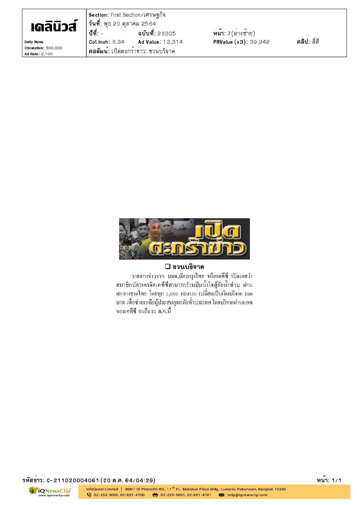 เคทีซี ปันน้ำใจสู้ภัยน้ำท่วมผ่านสภากาชาดไทย